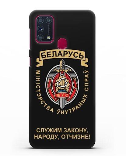 Чехол с гербом Министерства Внутренних Дел Республики Беларусь силикон черный для Samsung Galaxy M31 [SM-M315F]