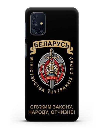 Чехол с гербом Министерства Внутренних Дел Республики Беларусь силикон черный для Samsung Galaxy M31s [SM-M317F]