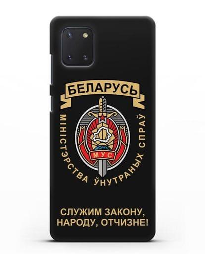 Чехол с гербом Министерства Внутренних Дел Республики Беларусь силикон черный для Samsung Galaxy Note 10 Lite [N770F]