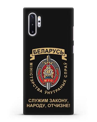 Чехол с гербом Министерства Внутренних Дел Республики Беларусь силикон черный для Samsung Galaxy Note 10 Plus [N975F]