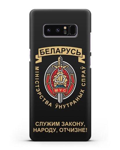 Чехол с гербом Министерства Внутренних Дел Республики Беларусь силикон черный для Samsung Galaxy Note 8 [N950F]