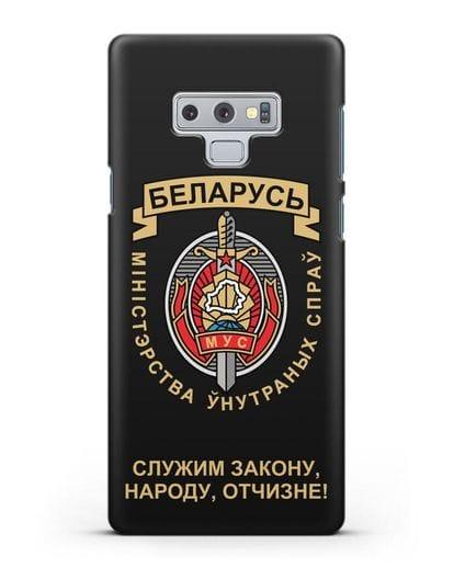 Чехол с гербом Министерства Внутренних Дел Республики Беларусь силикон черный для Samsung Galaxy Note 9 [N960F]