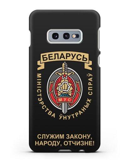 Чехол с гербом Министерства Внутренних Дел Республики Беларусь силикон черный для Samsung Galaxy S10e [SM-G970F]