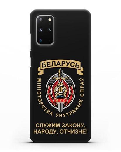 Чехол с гербом Министерства Внутренних Дел Республики Беларусь силикон черный для Samsung Galaxy S20 Plus [SM-G985F]