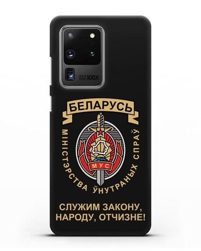 Чехол с гербом Министерства Внутренних Дел Республики Беларусь силикон черный для Samsung Galaxy S20 Ultra [SM-G988B]