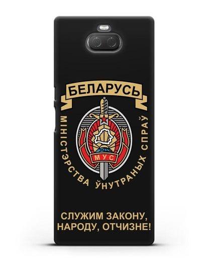 Чехол с гербом Министерства Внутренних Дел Республики Беларусь силикон черный для Sony Xperia 10 Plus