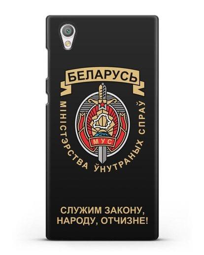 Чехол с гербом Министерства Внутренних Дел Республики Беларусь силикон черный для Sony Xperia L1