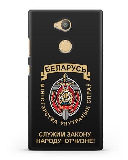 Чехол с гербом Министерства Внутренних Дел Республики Беларусь силикон черный для Sony Xperia L2