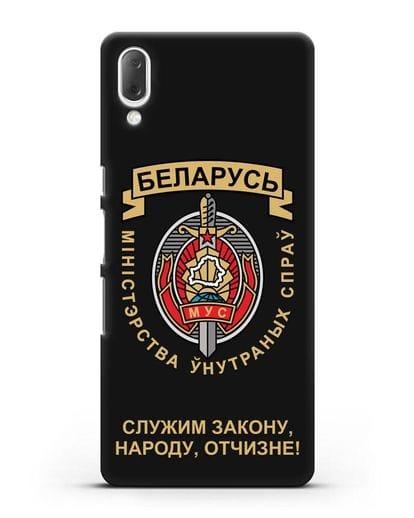 Чехол с гербом Министерства Внутренних Дел Республики Беларусь силикон черный для Sony Xperia L3