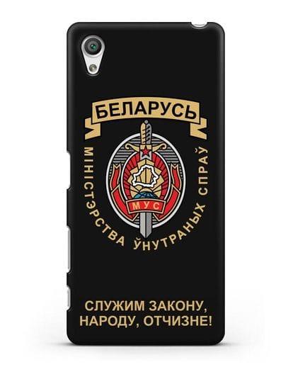 Чехол с гербом Министерства Внутренних Дел Республики Беларусь силикон черный для Sony Xperia X
