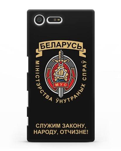 Чехол с гербом Министерства Внутренних Дел Республики Беларусь силикон черный для Sony Xperia X Compact