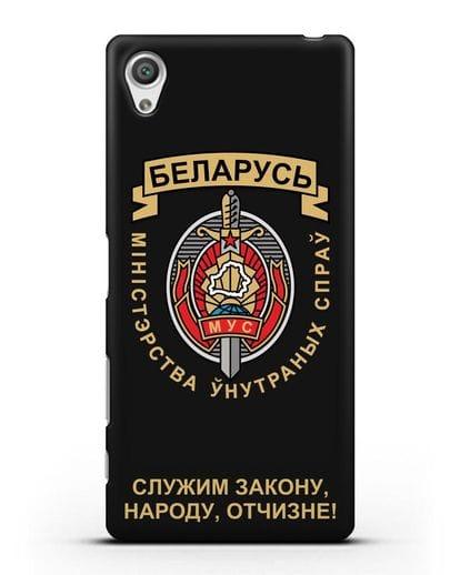 Чехол с гербом Министерства Внутренних Дел Республики Беларусь силикон черный для Sony Xperia X Performance