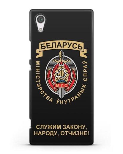 Чехол с гербом Министерства Внутренних Дел Республики Беларусь силикон черный для Sony Xperia XA1