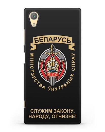 Чехол с гербом Министерства Внутренних Дел Республики Беларусь силикон черный для Sony Xperia XA1 Plus