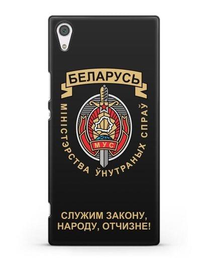 Чехол с гербом Министерства Внутренних Дел Республики Беларусь силикон черный для Sony Xperia XA1 Ultra