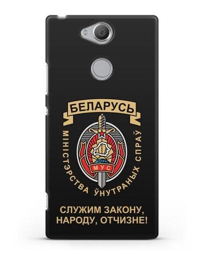Чехол с гербом Министерства Внутренних Дел Республики Беларусь силикон черный для Sony Xperia XA2