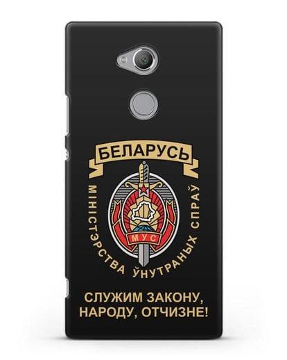 Чехол с гербом Министерства Внутренних Дел Республики Беларусь силикон черный для Sony Xperia XA2 Ultra