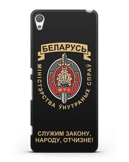 Чехол с гербом Министерства Внутренних Дел Республики Беларусь силикон черный для Sony Xperia XA
