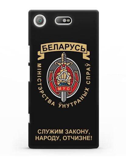 Чехол с гербом Министерства Внутренних Дел Республики Беларусь силикон черный для Sony Xperia XZ1 Compact