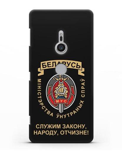 Чехол с гербом Министерства Внутренних Дел Республики Беларусь силикон черный для Sony Xperia XZ2