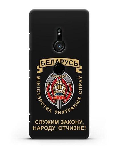 Чехол с гербом Министерства Внутренних Дел Республики Беларусь силикон черный для Sony Xperia XZ3