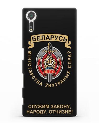 Чехол с гербом Министерства Внутренних Дел Республики Беларусь силикон черный для Sony Xperia XZ