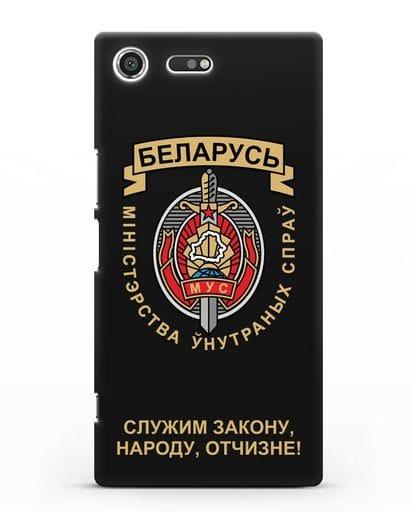 Чехол с гербом Министерства Внутренних Дел Республики Беларусь силикон черный для Sony Xperia XZ Premium