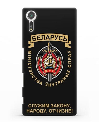 Чехол с гербом Министерства Внутренних Дел Республики Беларусь силикон черный для Sony Xperia XZs