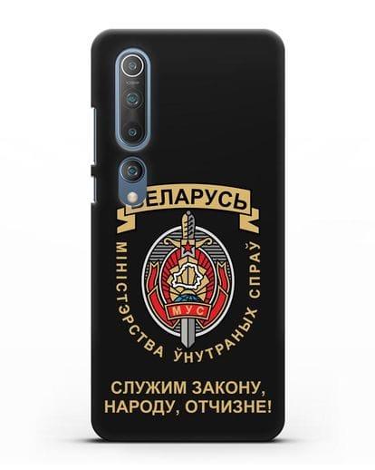 Чехол с гербом Министерства Внутренних Дел Республики Беларусь силикон черный для Xiaomi Mi 10 Pro