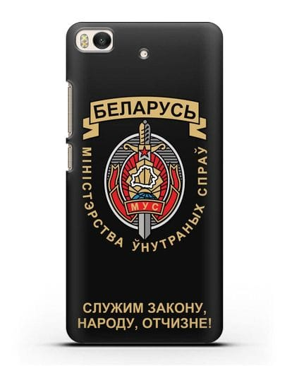 Чехол с гербом Министерства Внутренних Дел Республики Беларусь силикон черный для Xiaomi Mi 5S