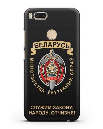 Чехол с гербом Министерства Внутренних Дел Республики Беларусь силикон черный для Xiaomi Mi 5X