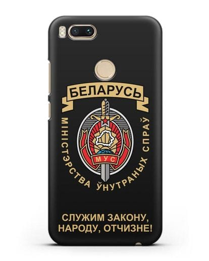 Чехол с гербом Министерства Внутренних Дел Республики Беларусь силикон черный для Xiaomi Mi A1