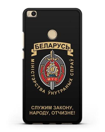 Чехол с гербом Министерства Внутренних Дел Республики Беларусь силикон черный для Xiaomi Mi Max 2