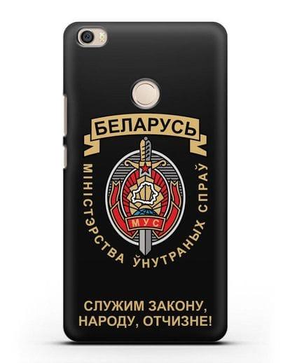 Чехол с гербом Министерства Внутренних Дел Республики Беларусь силикон черный для Xiaomi Mi Max
