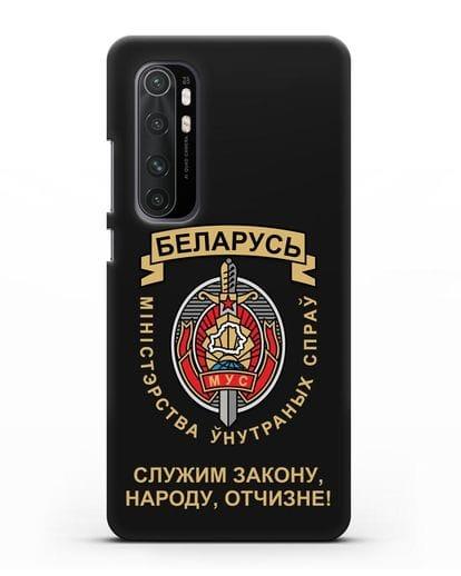 Чехол с гербом Министерства Внутренних Дел Республики Беларусь силикон черный для Xiaomi Mi Note 10 lite