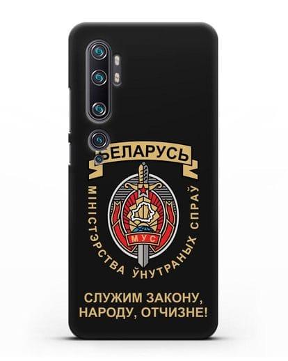 Чехол с гербом Министерства Внутренних Дел Республики Беларусь силикон черный для Xiaomi Mi Note 10 Pro