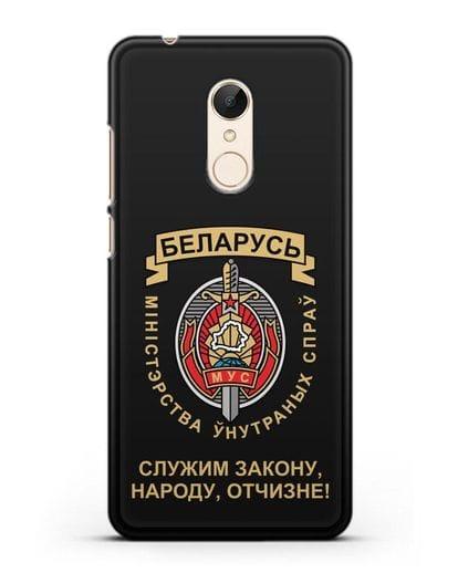 Чехол с гербом Министерства Внутренних Дел Республики Беларусь силикон черный для Xiaomi Redmi 5 Plus