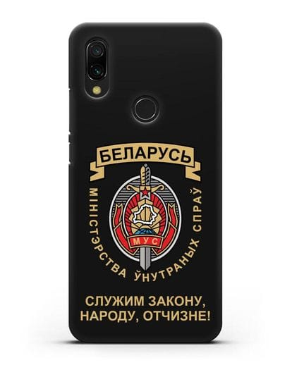 Чехол с гербом Министерства Внутренних Дел Республики Беларусь силикон черный для Xiaomi Redmi 7