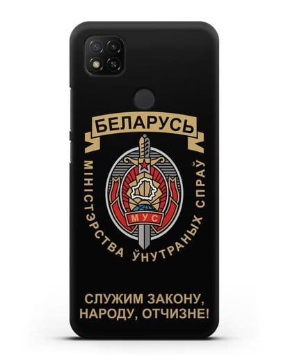 Чехол с гербом Министерства Внутренних Дел Республики Беларусь силикон черный для Xiaomi Redmi 9С