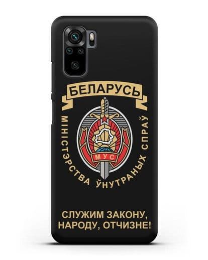 Чехол с гербом Министерства Внутренних Дел Республики Беларусь силикон черный для Xiaomi Redmi Note 10