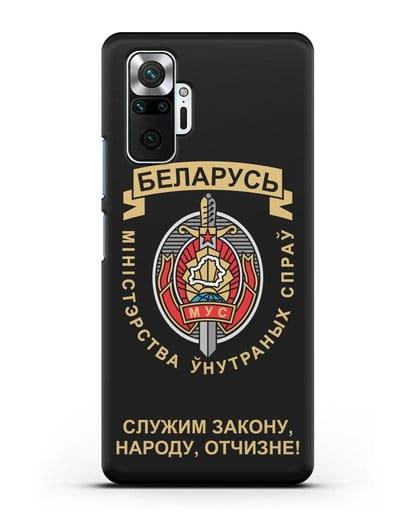 Чехол с гербом Министерства Внутренних Дел Республики Беларусь силикон черный для Xiaomi Redmi Note 10 Pro