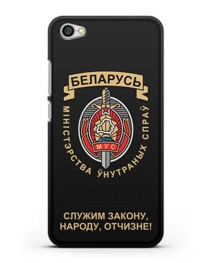 Чехол с гербом Министерства Внутренних Дел Республики Беларусь силикон черный для Xiaomi Redmi Note 5A