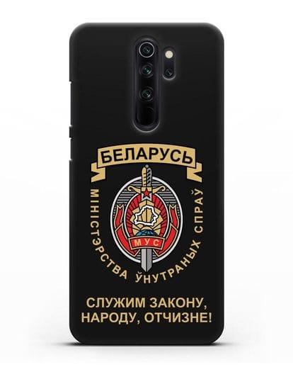 Чехол с гербом Министерства Внутренних Дел Республики Беларусь силикон черный для Xiaomi Redmi Note 8 Pro