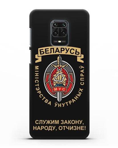 Чехол с гербом Министерства Внутренних Дел Республики Беларусь силикон черный для Xiaomi Redmi Note 9S