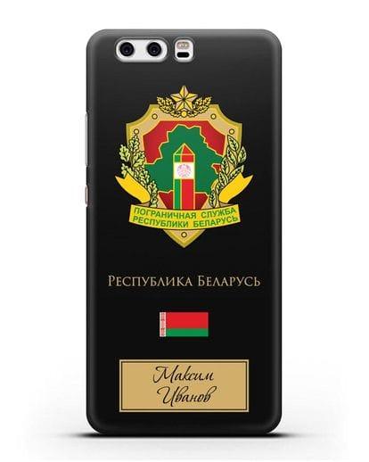 Именной чехол с гербом Пограничных войск РБ силикон черный для Huawei P10 Plus