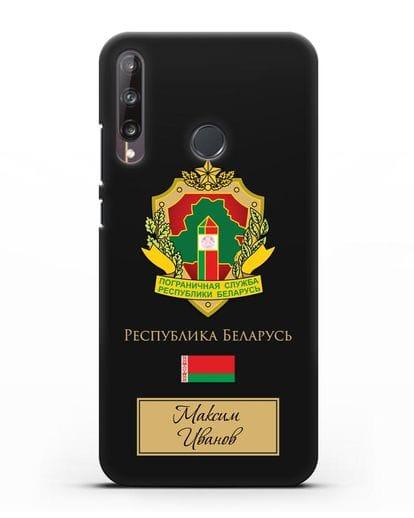Именной чехол с гербом Пограничных войск РБ силикон черный для Huawei P40 lite E
