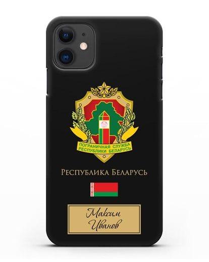 Именной чехол с гербом Пограничных войск РБ силикон черный для iPhone 11