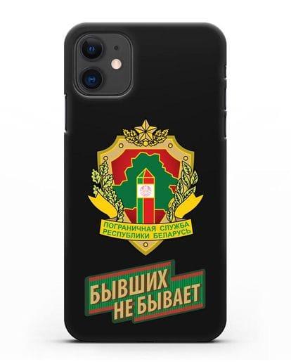 Чехол с гербом Пограничных войск и надписью Бывших не бывает силикон черный для iPhone 11