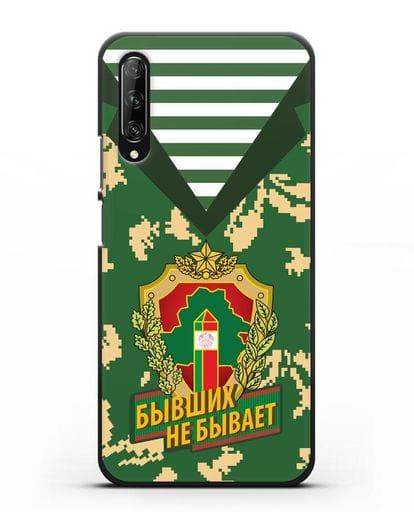 Чехол Камуфляж, тельняшка с гербом Пограничных войск РБ силикон черный для Huawei Y9s