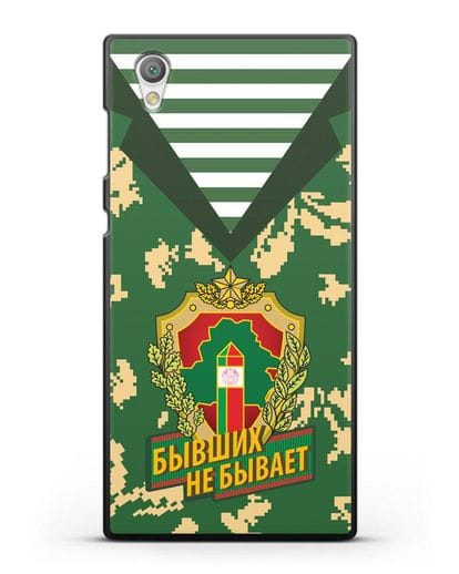 Чехол Камуфляж, тельняшка с гербом Пограничных войск РБ силикон черный для Sony Xperia L1
